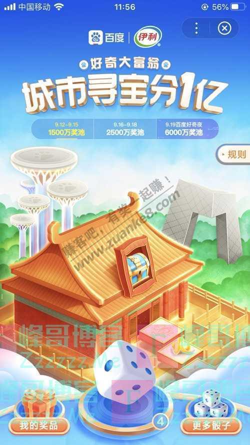 百度APP好奇大富翁 城市寻宝分1亿(9月20日截止)
