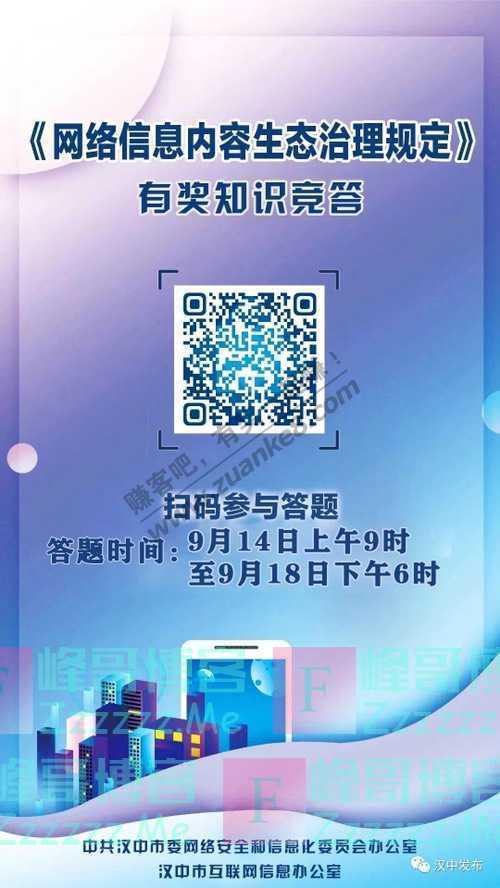 汉中发布市委网信办拍了拍你,快来答题抢红包吧~(9月18日截止)