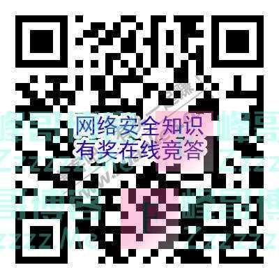 网信菏泽答题赢红包!2020年菏泽市网络安全知识有奖…(9月20日截止)
