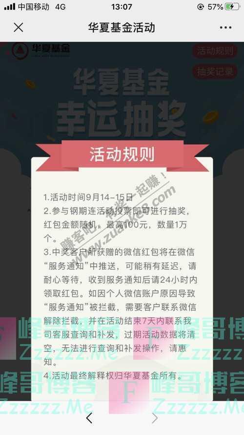 华夏基金1万个微信红包 杠杠的钢期连(9月15日截止)