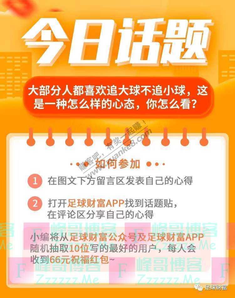 """足球财富大神说 爆红11.85倍竞彩2串1!""""张张""""冲击9连红~(截止不详)"""