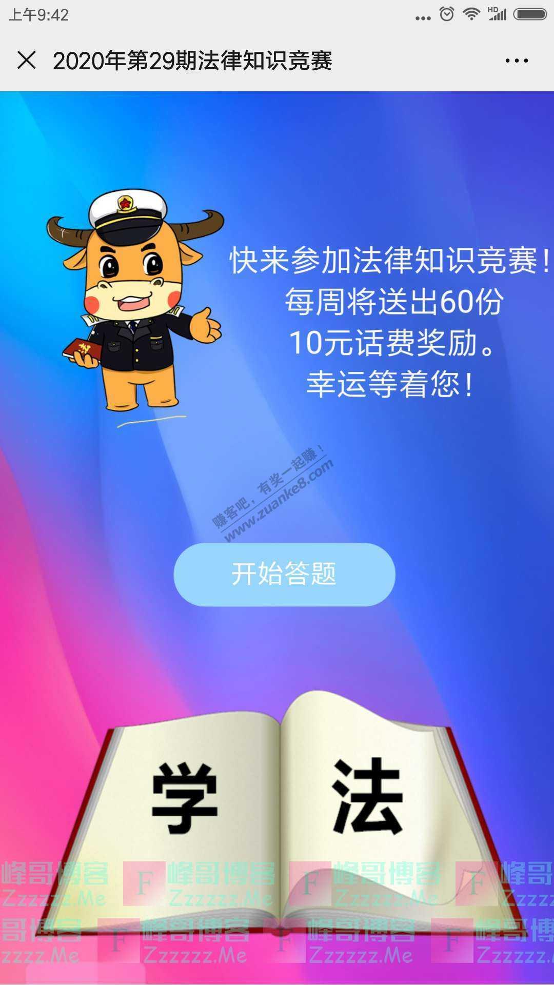 如东县12348公共法律服务法律知识竞赛第二十九期开始啦(截止不详)