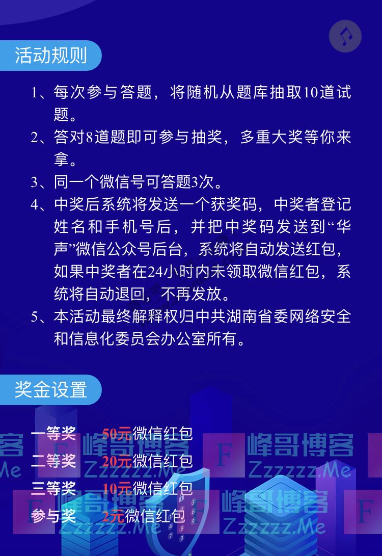 微观永定网络安全宣传周   网络安全知识有奖答题(截止9月20日)