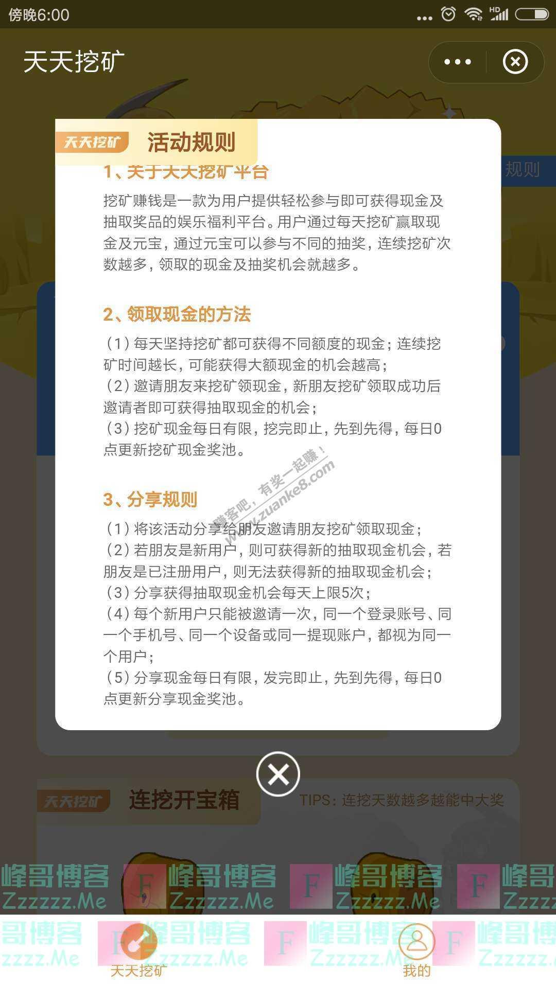 支付宝app天天挖金矿抽红包(截止不详)