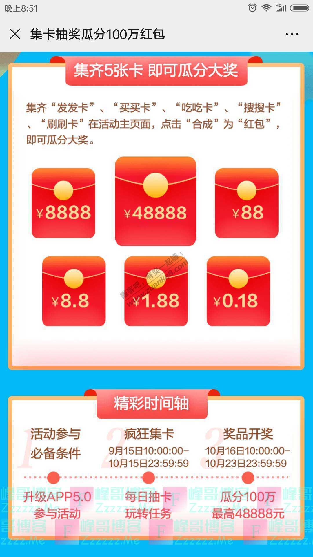 广发xing/用卡发现精彩 5.0,邀您瓜分百万红包(截止10月15日)