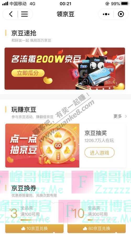 京东购物名流撒200W京豆(9月22日截止)