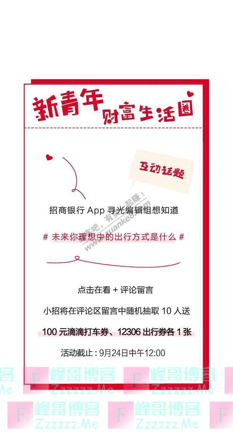 招商银行招牌元气日 赢千元锦鲤大奖!(9月24日截止)