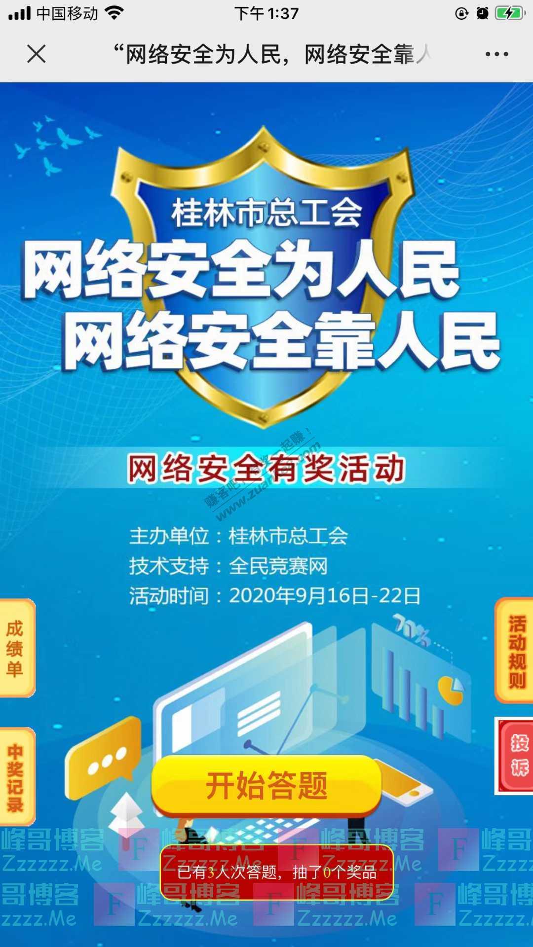 桂林职工微服务网络安全知多少,知识竞答奖品好,速速…(9月22日截止)