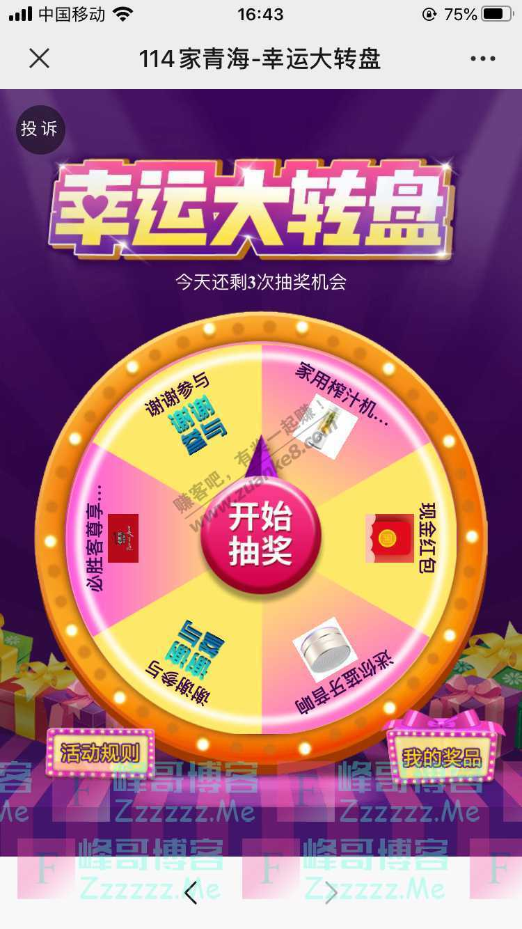 114家青海国庆带你免费游!边游边抽奖!(9月23日截止)