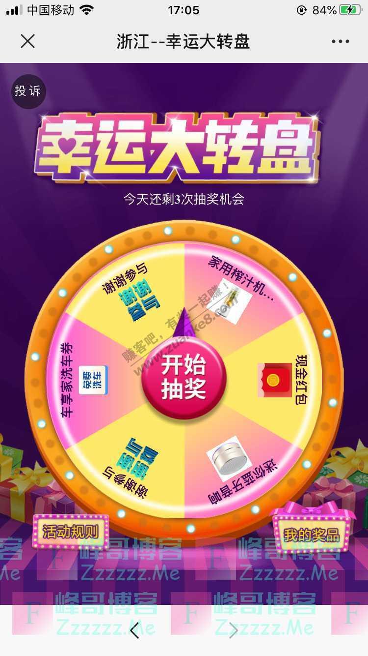 114便民国庆好礼提前送,榨汁机,音箱,洗车券...(9月23日截止)