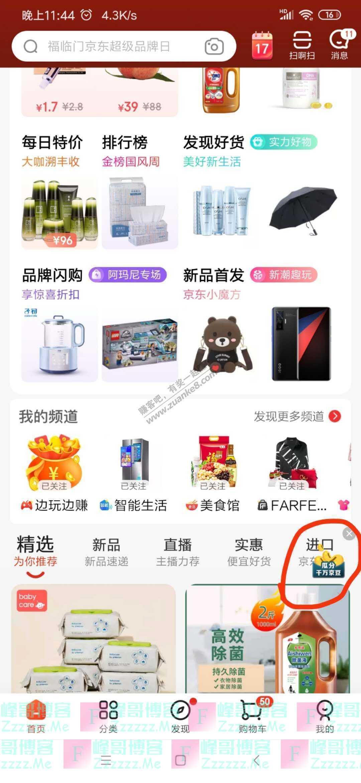 京东app福临门京东超级品牌日瓜分百万京豆(截止9月17日)