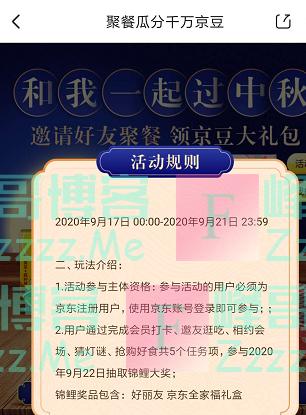 京东app聚餐瓜分千万京豆(截止9月21日)