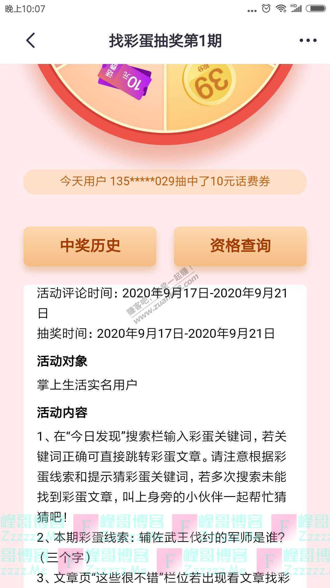 掌上生活app找彩蛋抽奖第1期(截止9月21日)