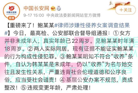 官宣:鲍毓明案最终调查结果 ,怎么感觉我们的善意被利用了!