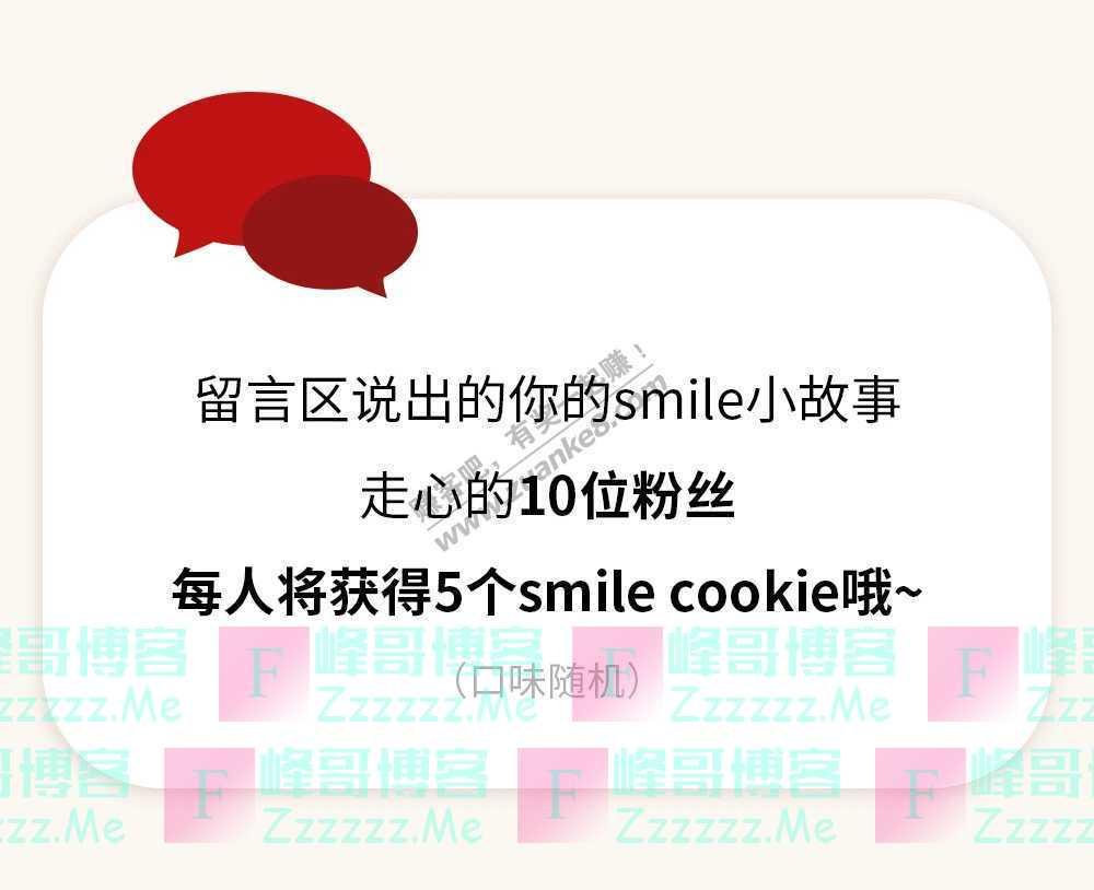 Tims咖啡火爆INS的Smile Cookie,来了!(截止不详)