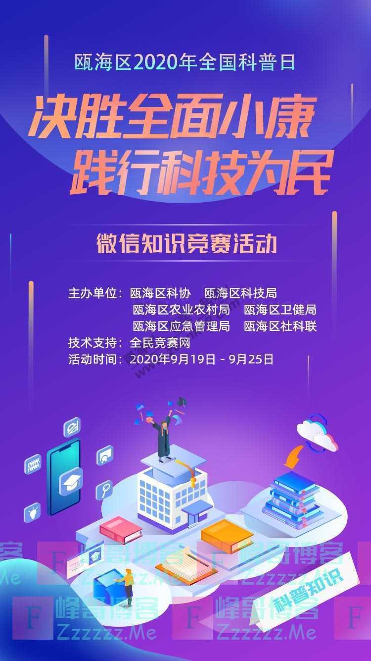 全民竞赛网2020年瓯海区全国科普日微信知识竞赛活动开始啦(9月25日截止)
