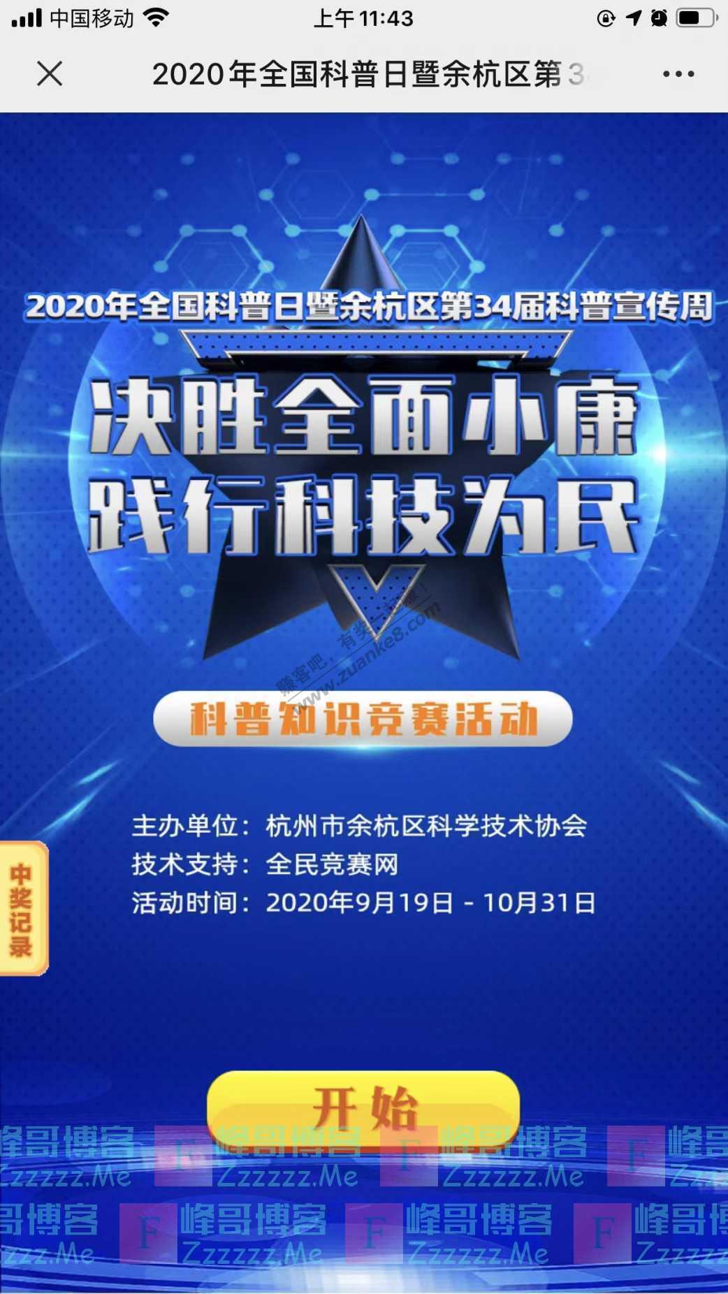 全民竞赛网2020年全国科普日暨余杭区第34届科普宣传周…(10月31日截止)