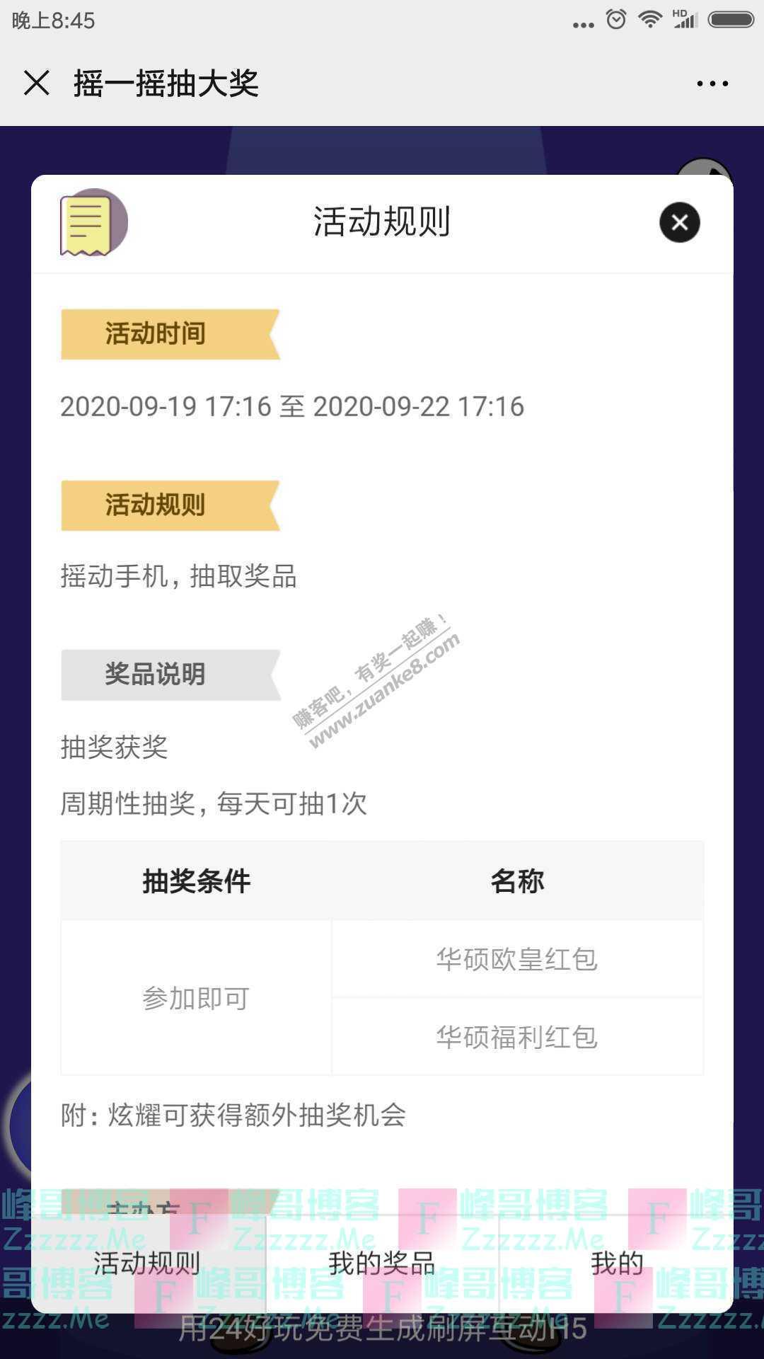 ASUS华硕华东福利丨你的手机里,都藏着什么秘密(截止9月22日)