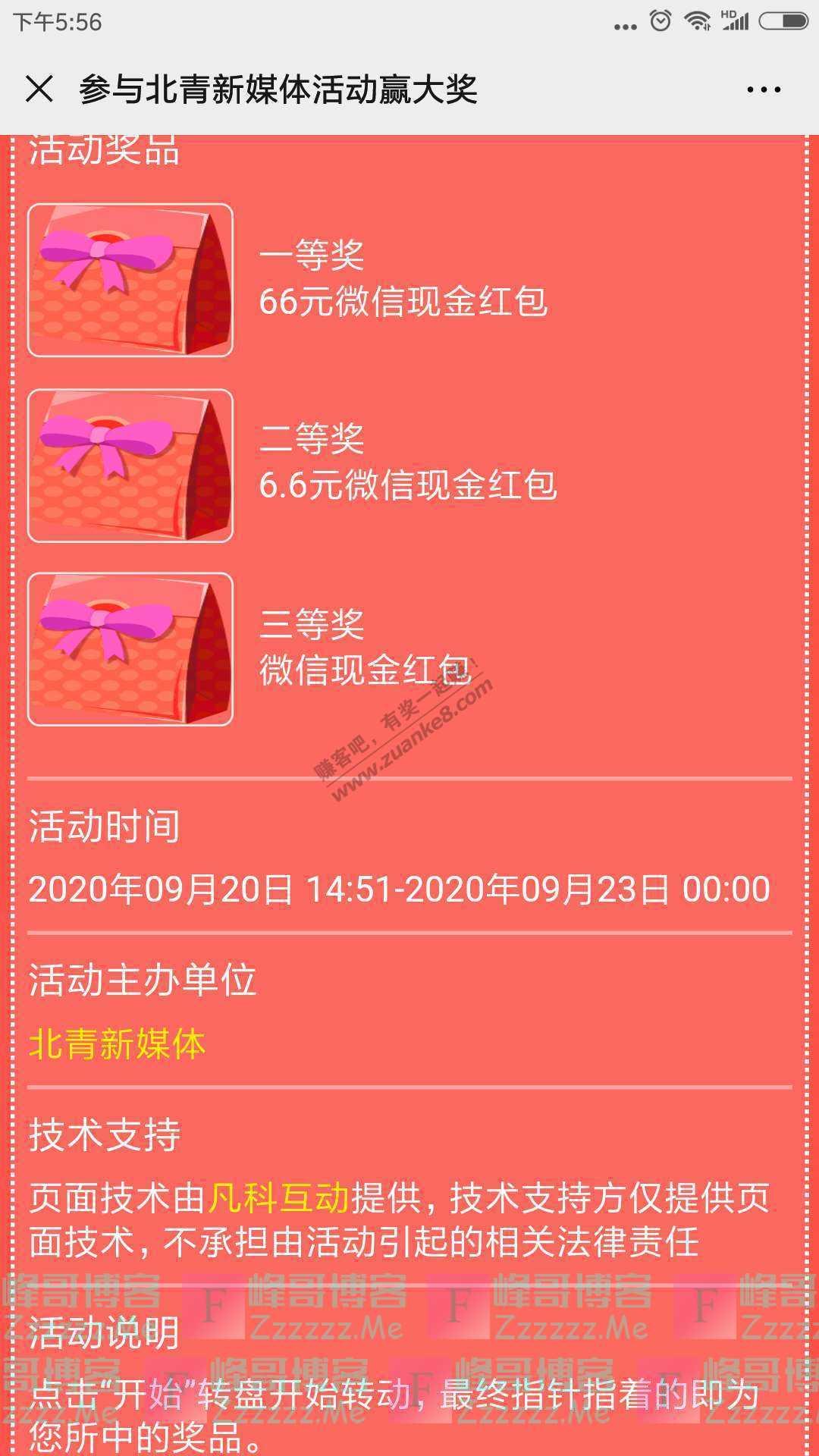 北京青年报最高66元旅行红包等你抢(截止9月23日)