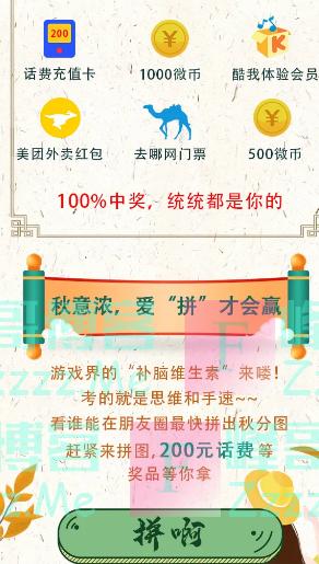 辽宁联通200元话费丨秋分收获季,拼图赢大奖(截止9月25日)