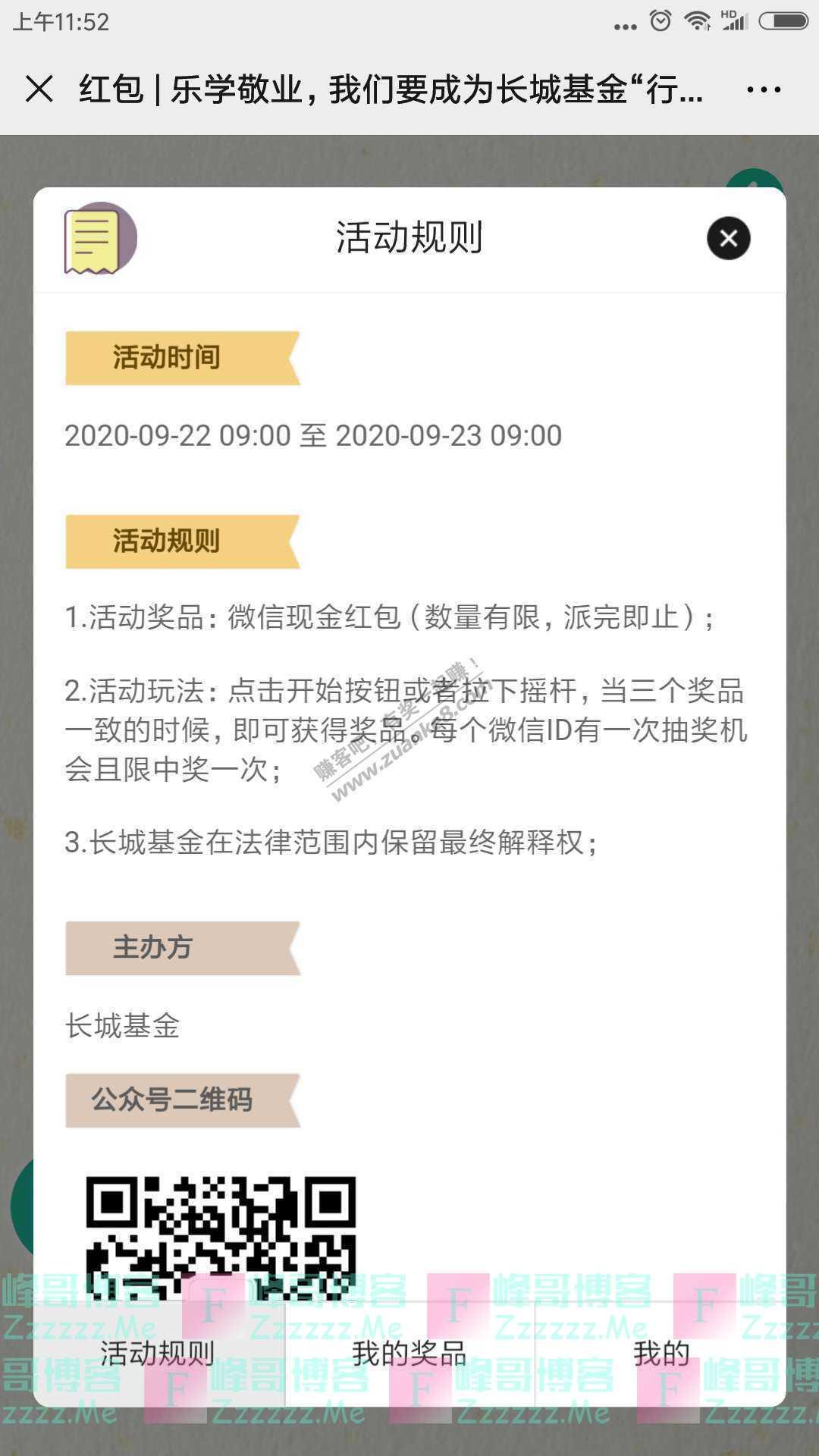 长城基金红包 | 乐学敬业,我们要成为长城基金(截止9月23日)