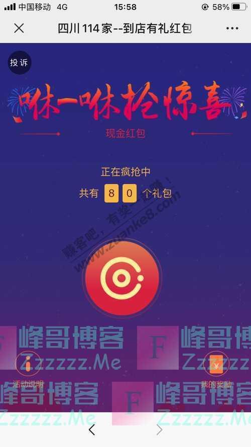 四川114家领红包 成都降温必吃的美食!(9月25日截止)