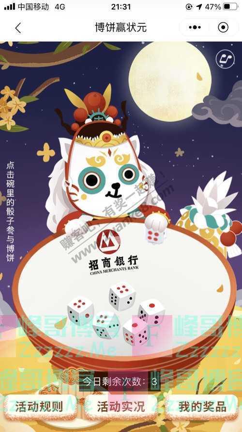 招商银行APP博饼赢状元(10月15日截止)