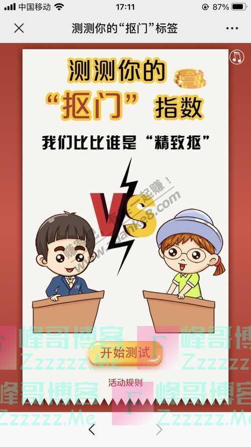 中国银联95516500元购物卡!网友精致抠大赏,内容过于精彩…(10月8日截止)