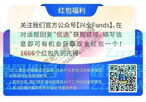 兴全Funds收盘大跌1.72%,买入的好时机到了吗?(截止不详)