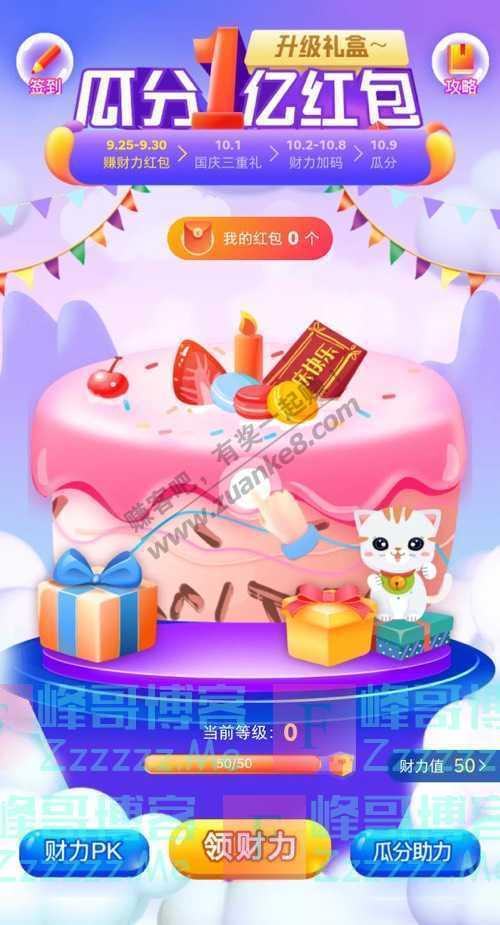 苏宁金融五仁月饼,你为什么不开心?内含瓜分1亿红包(10月9日截止)