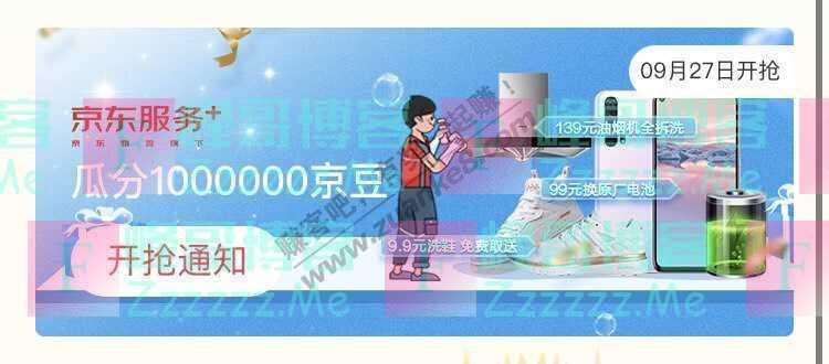 来客有礼京东服务瓜分1000000京豆(截止不详)