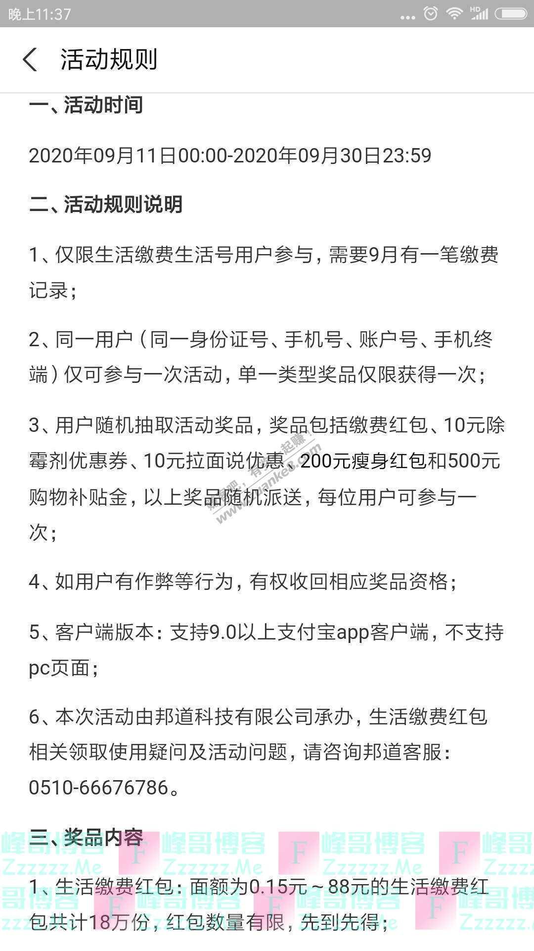 支付宝app金秋缴费换季福利(截止9月30日)