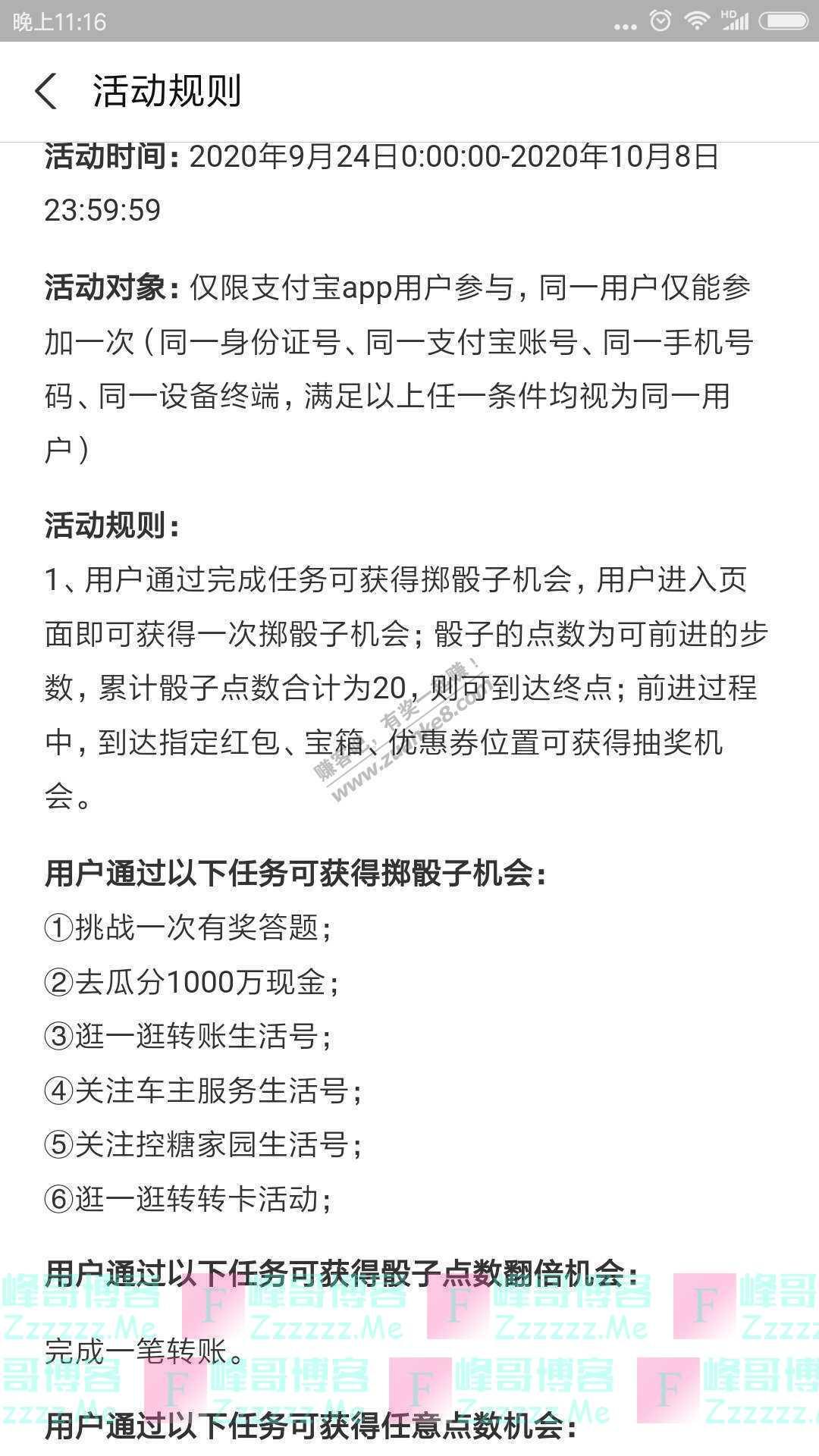 支付宝app中秋国庆合家欢(截止10月8日)