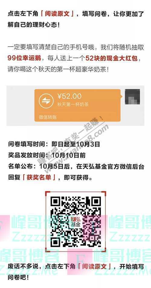 天弘基金抽99个人,送秋天第一杯奶茶(10月3日截止)