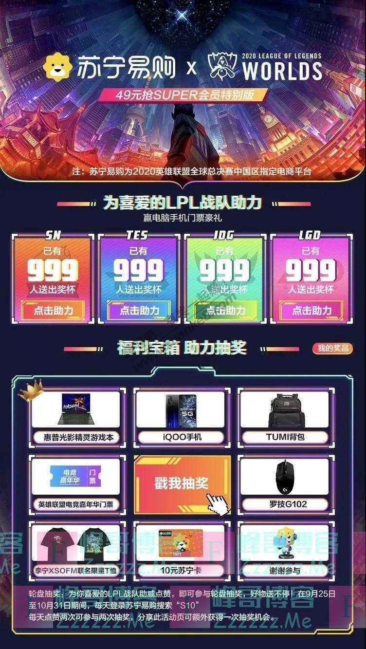 苏宁易购送SofMT恤(截止10月31日)