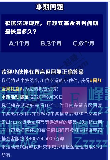 交银投顾管家【交银基金杯】理财知识竞赛等你来(截止9月30日)