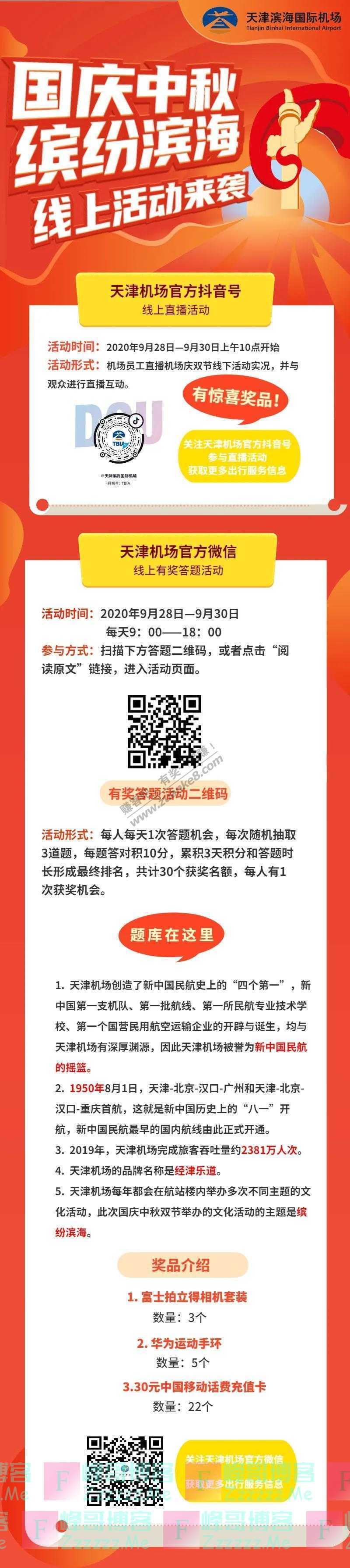 """天津滨海国际机场参与天津机场""""缤纷滨海""""线上有奖答题活动(截止9月30日)"""