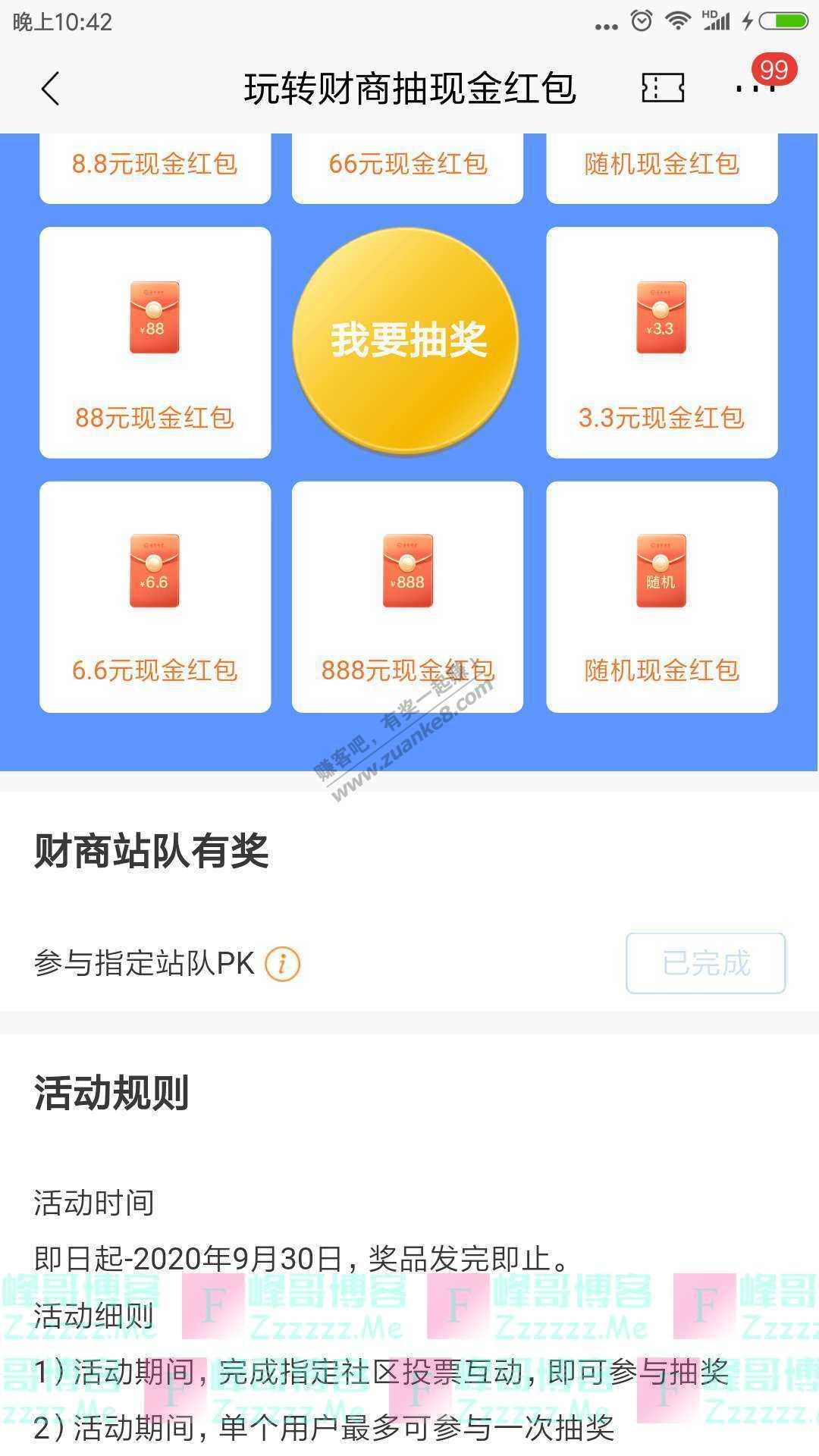 招商银行app玩转财商抽现金红包(截止9月30日)