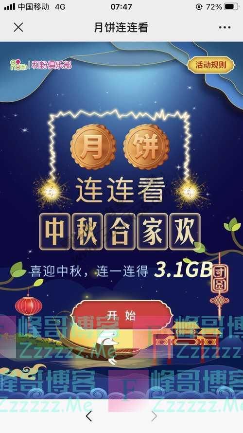 中国移动和粉俱乐部喜迎中秋,连连看得3.1GB(10月8日截止)