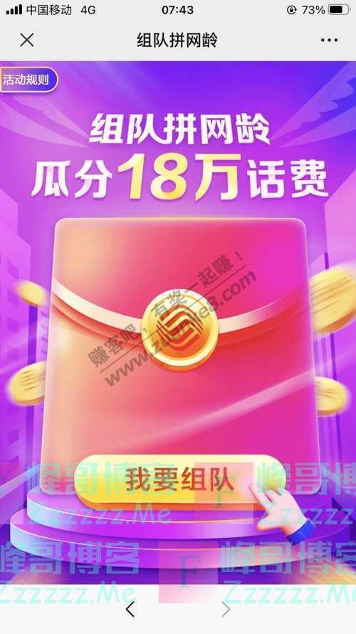中国移动组队拼网龄 瓜分18万话费(10月8日截止)