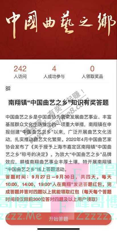 """人在南翔发红包啦!参加""""中国曲艺之乡""""知识答题…(9月30日截止)"""