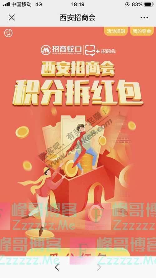 西安招商会红包抢到手软、包场观影……(截止不详)
