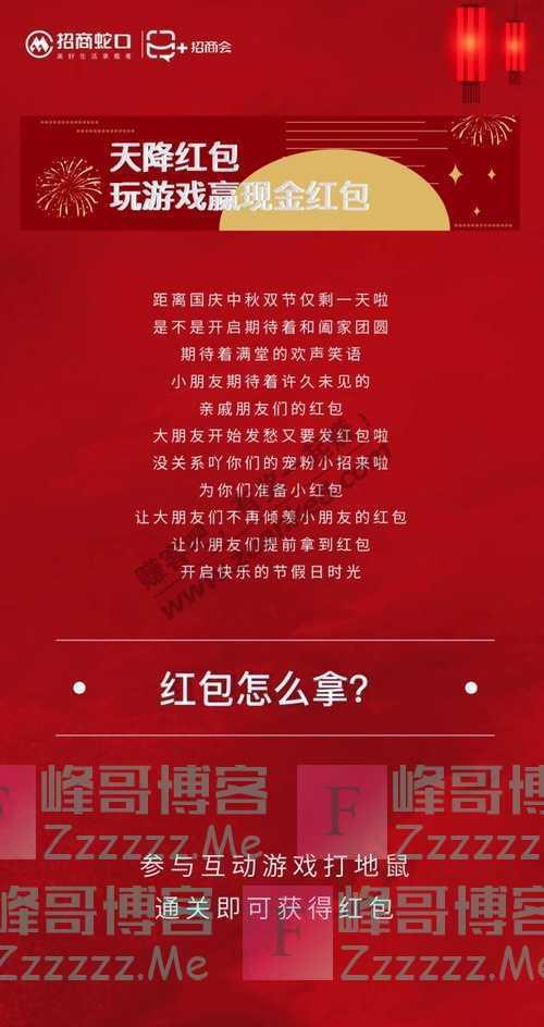 沈阳招商会国庆中秋双节,玩游戏领红包(9月29日截止)