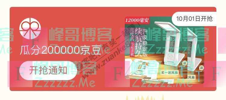 来客有礼来客有礼瓜分200000京豆(截止不详)