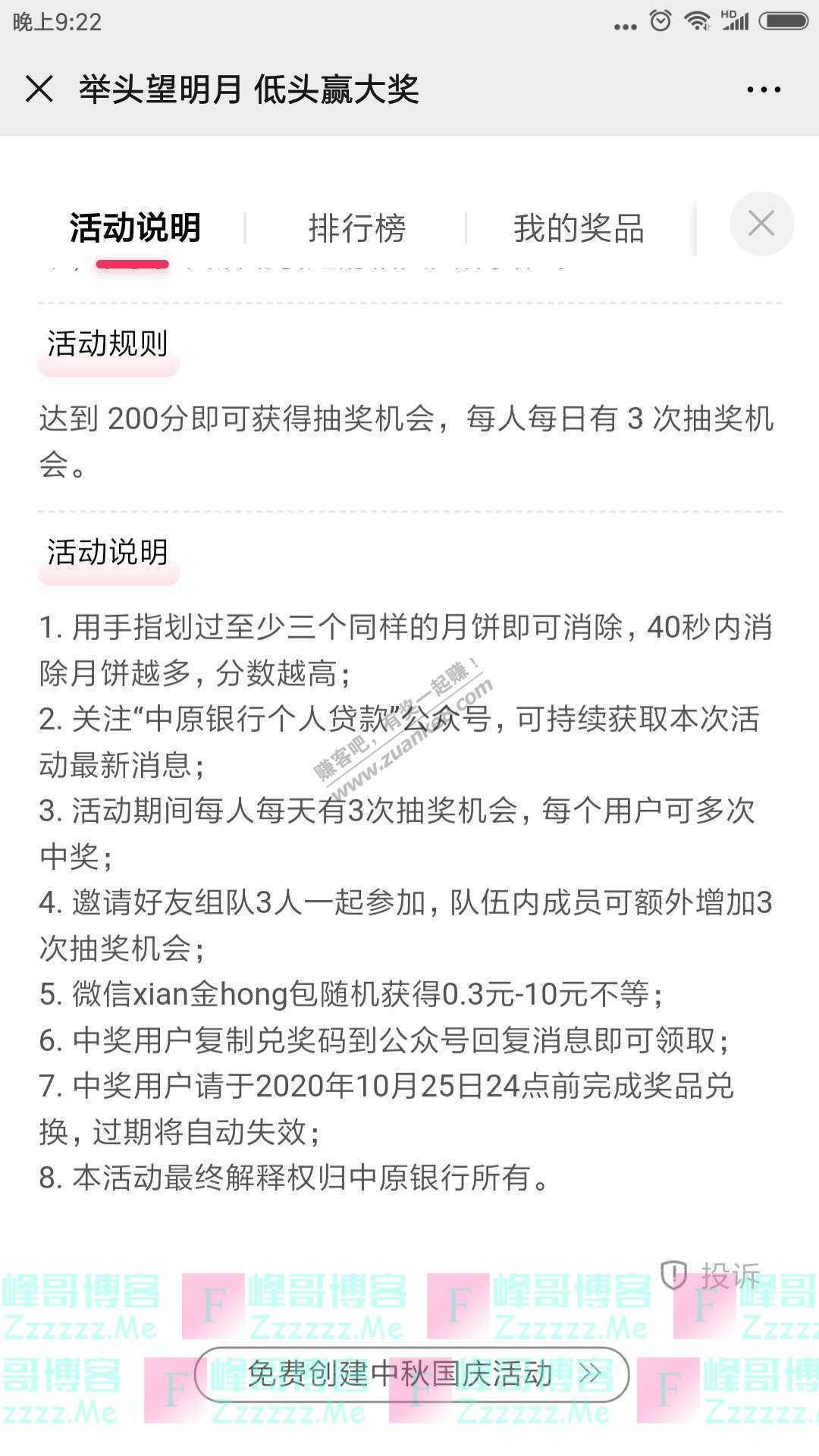 中原银行个人贷款祝有岁月可回首,愿有温柔寄中秋(截止10月25日)