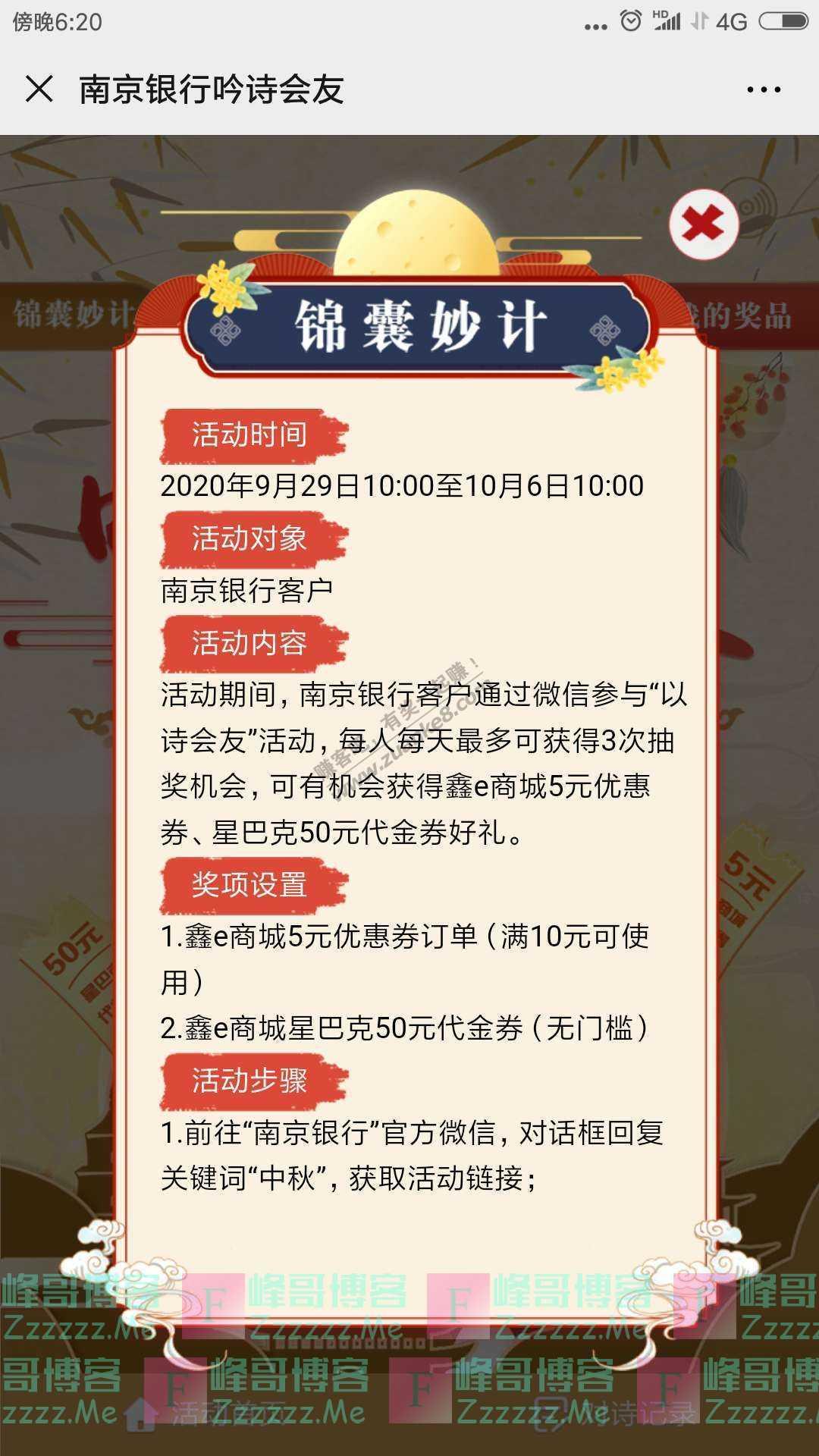 南京银行您有一份中秋福利待领取(10月6日截止)