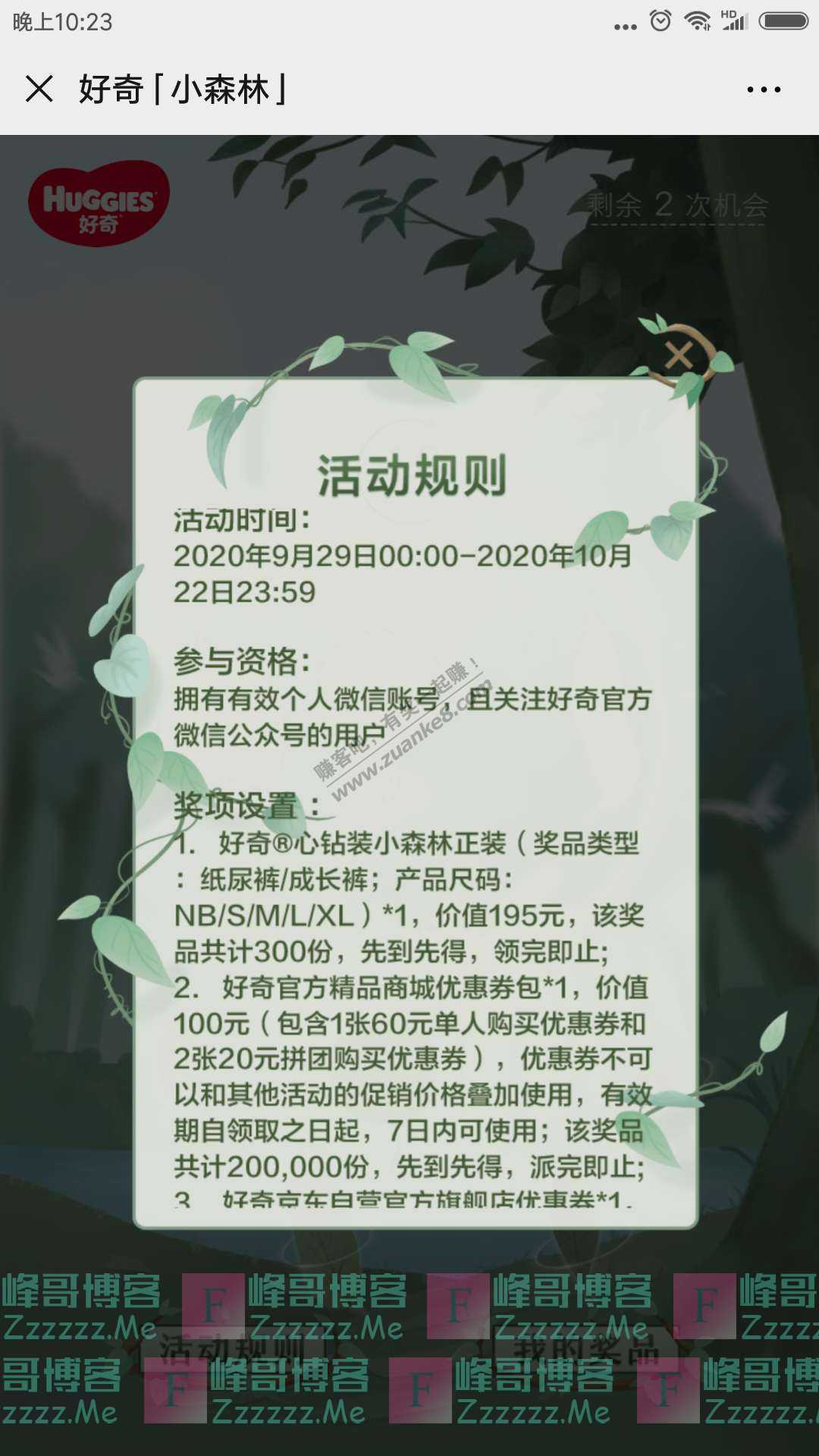 好奇100%有礼 | 300包心钻装小森林免费送(截止10月22日)