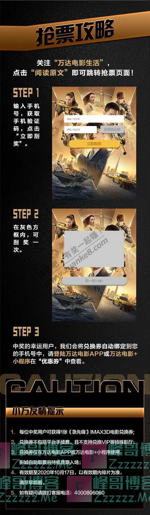 万达电影生活送票100张IMAX丨从影半个世纪,成龙还在拼命(10月17日截止)