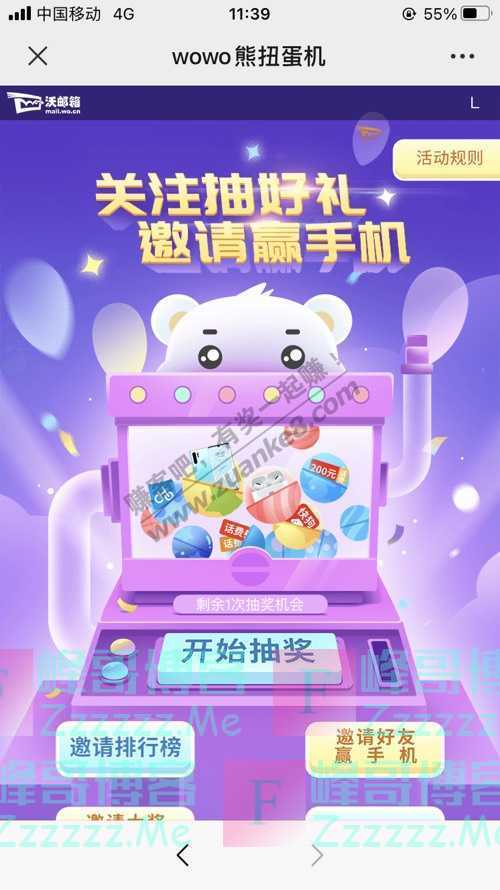 联通沃邮箱华为P30大奖免费拿,快邀好友上车!(10月31日截止)