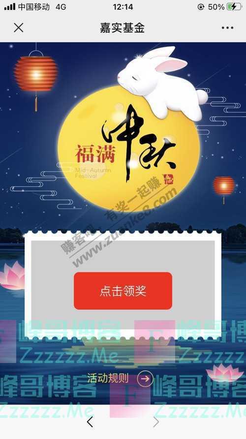嘉实基金节日红包 心中有国 嘉中有爱(10月4日截止)